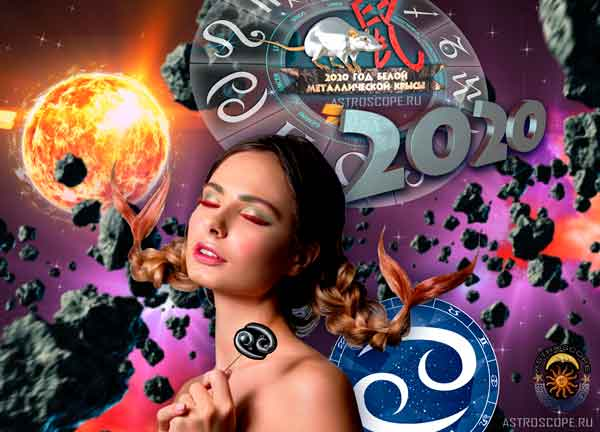 Аудио гороскоп на 2020 год для знака Зодиака Рак. 2 часть.
