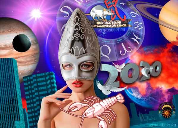 Аудио гороскоп на 2020 год для знака Зодиака Рак. 3 часть.
