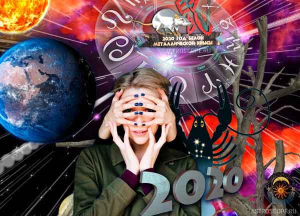 Аудио гороскоп на 2020 год для знака Зодиака Рак. 4 часть.