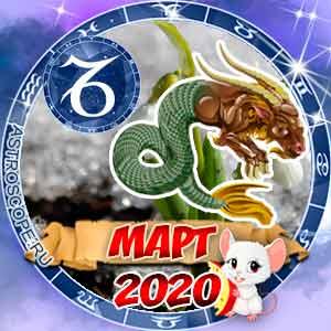 Гороскоп на март 2020 знака Зодиака Козерог