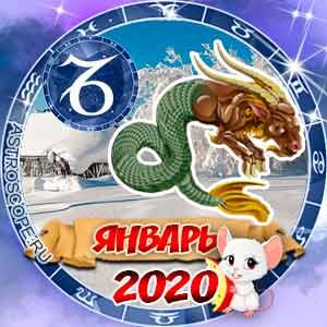 Гороскоп на январь 2020 знака Зодиака Козерог