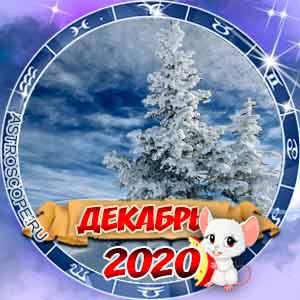 Гороскоп на декабрь 2020 для всех знаков Зодиака