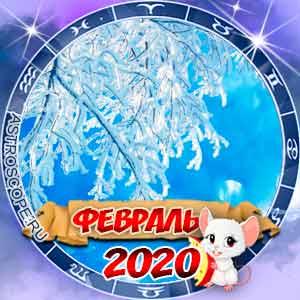 Гороскоп на февраль 2020 для всех знаков Зодиака