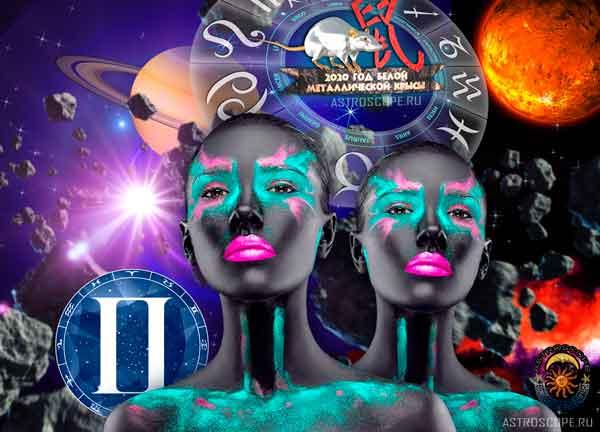Аудио гороскоп на 2020 год для знака Зодиака Близнецы. 2 часть.