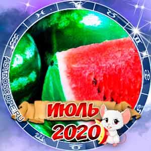 Гороскоп на июль 2020 для всех знаков Зодиака