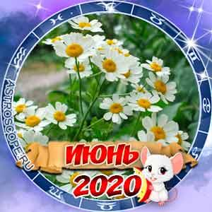 Гороскоп на июнь 2020 для всех знаков Зодиака