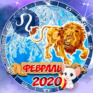 Гороскоп на февраль 2020 знака Зодиака Лев
