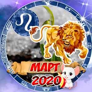 Гороскоп на март 2020 знака Зодиака Лев
