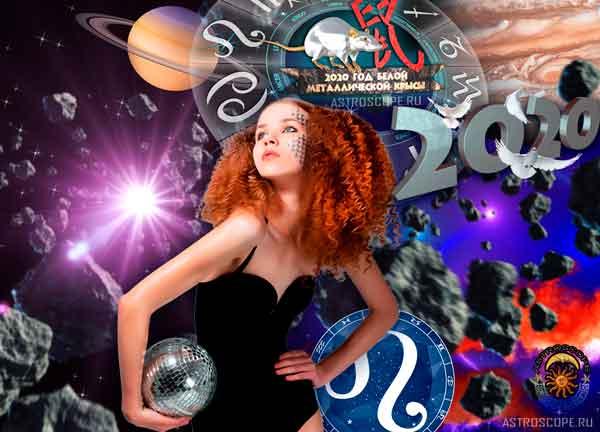 Аудио гороскоп на 2020 год для знака Зодиака Лев. 2 часть.