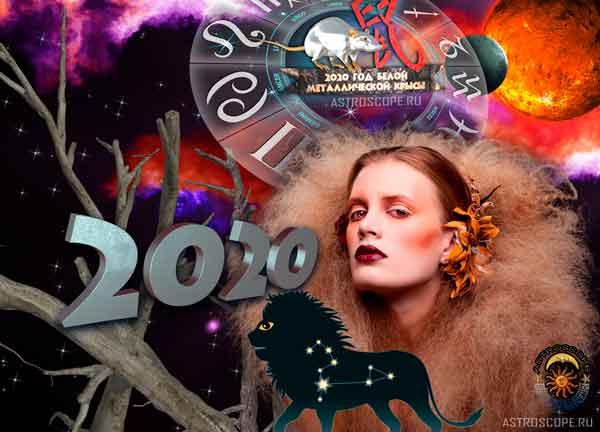 Аудио гороскоп на 2020 год для знака Зодиака Лев. 4 часть.