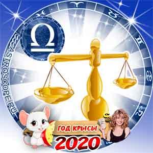 Весы: финансовый гороскоп на 2020 год