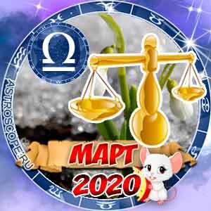 Гороскоп на март 2020 знака Зодиака Весы