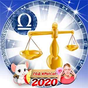 Гороскоп для Весов на 2020 год: здоровье