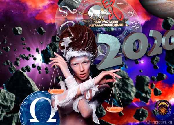 Аудио гороскоп на 2020 год для знака Зодиака Весы. 2 часть.