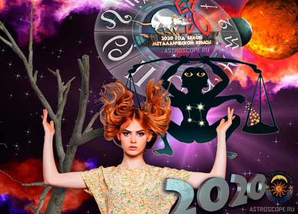 Аудио гороскоп на 2020 год для знака Зодиака Весы. 4 часть.