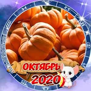Гороскоп на октябрь 2020 для всех знаков Зодиака