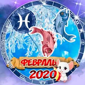 Гороскоп на февраль 2020 знака Зодиака Рыбы