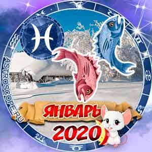 Гороскоп на январь 2020 знака Зодиака Рыбы