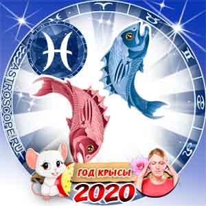 Гороскоп для Рыб на 2020 год: здоровье