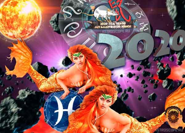 Аудио гороскоп на 2020 год для знака Зодиака Рыбы. 2 часть.
