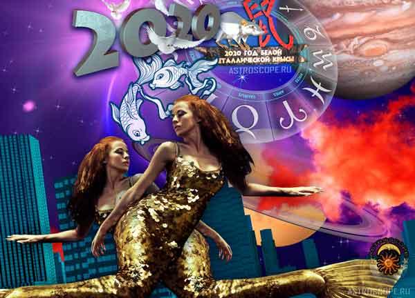 Аудио гороскоп на 2020 год для знака Зодиака Рыбы. 3 часть.