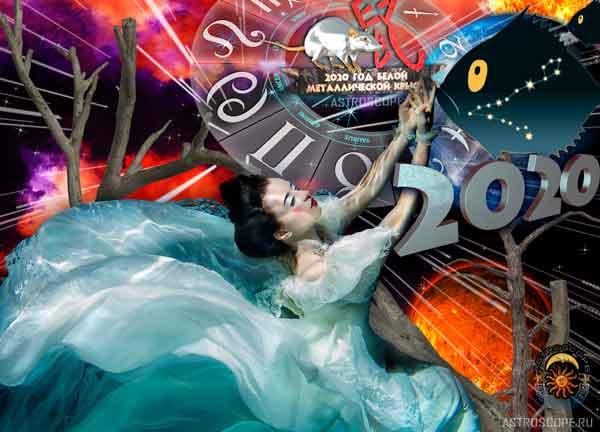 Аудио гороскоп на 2020 год для знака Зодиака Рыбы. 4 часть.