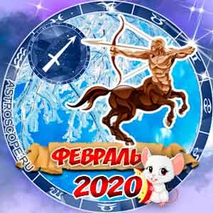Гороскоп на февраль 2020 знака Зодиака Стрелец