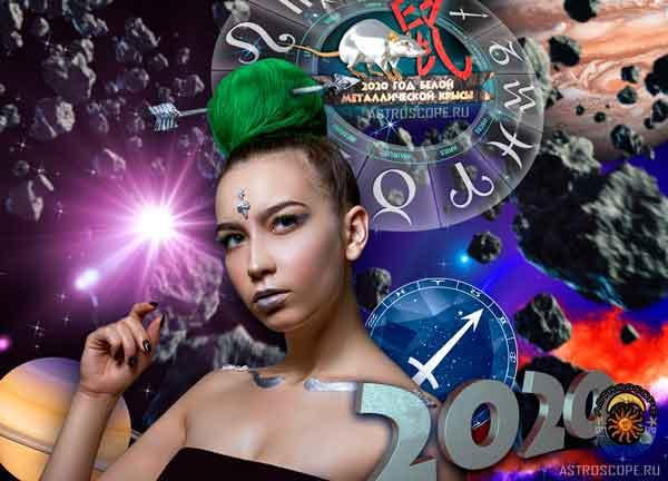 Аудио гороскоп на 2020 год для знака Зодиака Стрелец. 2 часть.