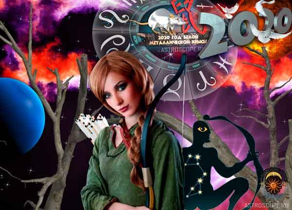 Аудио гороскоп на 2020 год для знака Зодиака Стрелец. 4 часть.