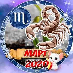 Гороскоп на март 2020 знака Зодиака Скорпион