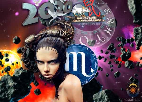 Аудио гороскоп на 2020 год для знака Зодиака Скорпион. 2 часть.