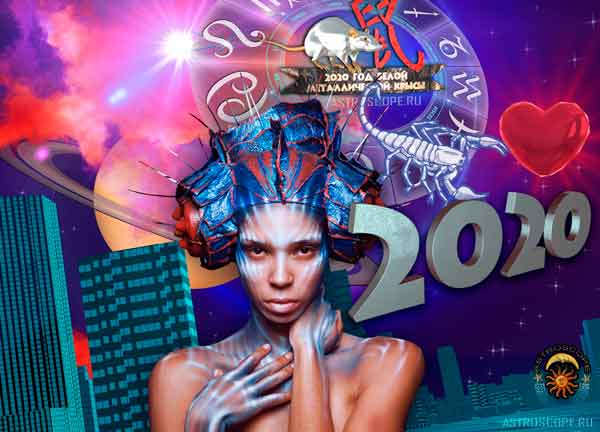 Аудио гороскоп на 2020 год для знака Зодиака Скорпион. 3 часть.