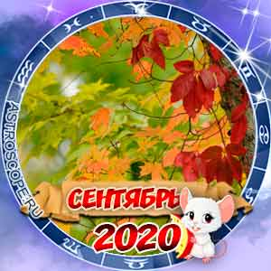 Гороскоп на сентябрь 2020 для всех знаков Зодиака
