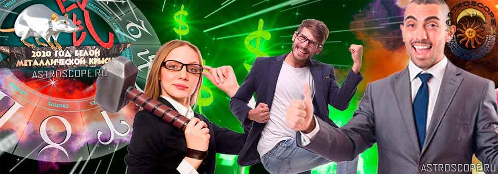 гороскоп финансов на 2020 год Крысы