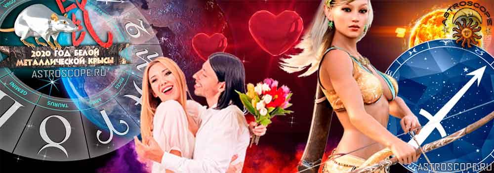 любовный гороскоп на 2020 год Стрелец
