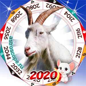 гороскоп для Козы в 2020 год Крысы