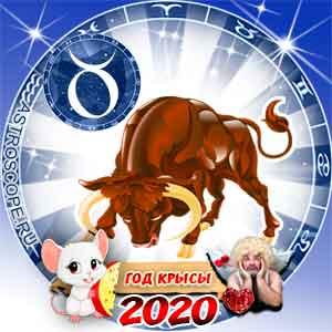 Любовный гороскоп на 2020 год Телец