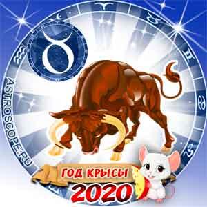 Гороскоп на 2020 год Телец