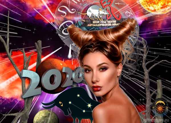Аудио гороскоп на 2020 год для знака Зодиака Телец. 4 часть.