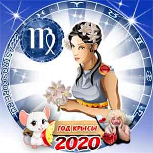 Любовный гороскоп на 2020 год Дева