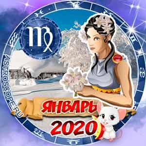 Гороскоп на январь 2020 знака Зодиака Дева