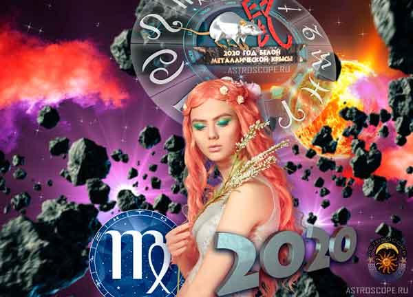 Аудио гороскоп на 2020 год для знака Зодиака Дева. 2 часть.