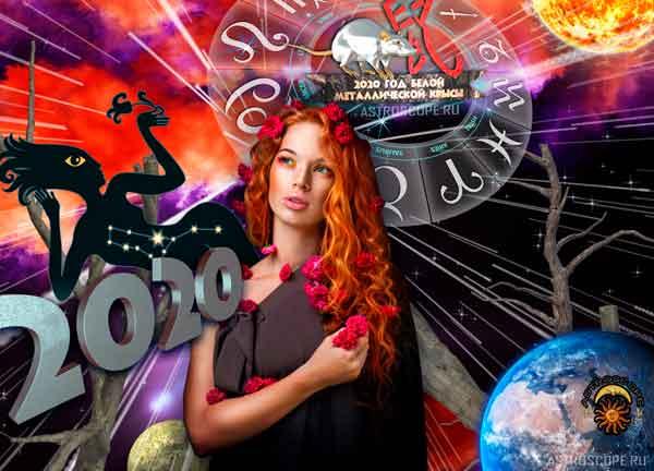 Аудио гороскоп на 2020 год для знака Зодиака Дева. 4 часть.
