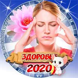 Гороскоп здоровья на 2020 год