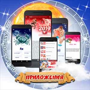 Скачать Гороскоп мобильное приложение