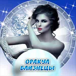 гадание оракул - зодиакальный знак Близнецы