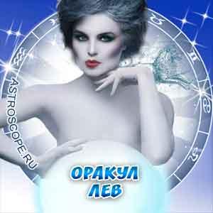 гадание оракул - зодиакальный знак Лев