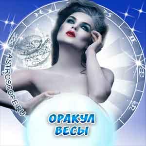 гадание оракул - зодиакальный знак Весы