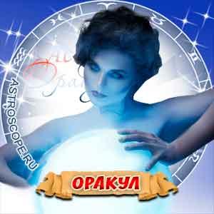 гадание астро оракул