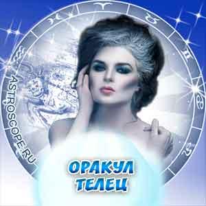 гадание оракул - зодиакальный знак Телец